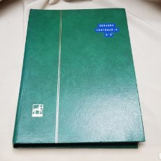 Sellos: ALBUM CON SELLOS DEL SEGUNDO CENTENARIO, DESDE 1966 A 1970, NUEVOS. Lote 130959141