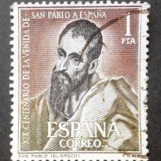 Sellos: 1963 1900 ANIVERSARIO LLEGADA APÓSTOL PABLO A ESPAÑA. Lote 143067818