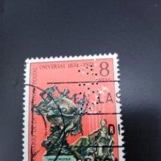 Sellos: SELLO TALADRADO MUY ESCASO ESPAÑA. Lote 163479598