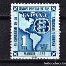 Selos: ESPAÑA 1951 - EDIFIL NUM. 1091 MNH** SERIE COMPLETA NUEVO - IV CONGRESO DE LA UNIÓN POSTAL DE LAS AM. Lote 203061565