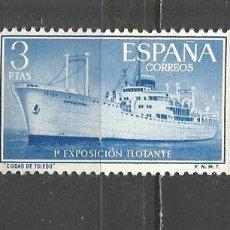 Sellos: ESPAÑA BUQUE CIUDAD DE TOLEDO EDIFIL NUM. 1191 SERIE COMPLETA NUEVA SIN GOMA. Lote 194657408