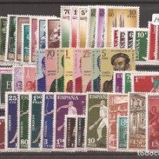 Sellos: SELLOS DE ESPAÑA AÑO 1960 , AÑO COMPLETO SELLOS NUEVOS CON GOMA ORIGINAL. Lote 194505640
