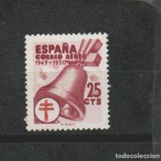 Sellos: LOTE (9)SELLOS SELLO NUEVO SIN CHARNELA PRO TUBERCULOSOS. Lote 194534301