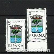 Sellos: ESPAÑA 1965 - ESCUDOS - 2 SELLOS - EDIFIL 1633 RIO MUNI. Lote 198586083