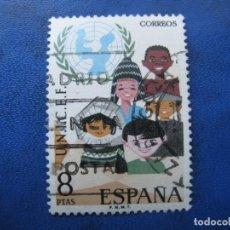 Sellos: 1971, XXV ANIV. DE UNICEF, EDIFIL 2054. Lote 198683953
