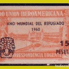 Sellos: 1960 AÑO MUNDIAL DEL REFUGIADO + 15 PTAS SOBRE EDIFIL Nº 582S (PZA. ESPAÑA DE SEVILLA) * *. Lote 204812952
