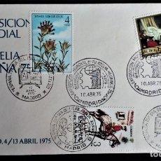 Sellos: MADRID EXPOSICIÓN FILATÉLICA MUNDIAL 1975 PUBLICIDAD PUBLICISTA 4 MATASELLOS DIFERENTES. Lote 205875328