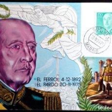Sellos: FRANCO EL PARDO MADRID MUERTE FALLECIMIENTO FERROL 1892 EL PARDO 1975 TARJETA MÁXIMA RARA. Lote 206156322