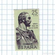 Sellos: EDIFIL 1374 SERIE FORJADORES DE AMERICA, SEBASTIAN DE BELALCAZAR -SELLO NUEVO 1961. Lote 162294358