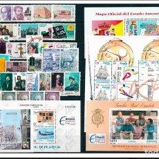 Sellos: ESPAÑA - 1996 - AÑO COMPLETO 1996 - EDIFIL 3406/3464 - MNH** - NUEVOS - VALOR CATALOGO 100€.. Lote 219506333