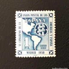 Sellos: 1951-ESPAÑA EDIFIL 1091 MNH** VI CONGRESO UNIÓN POSTAL - SELLO NUEVO SIN CHARNELA -. Lote 235118930