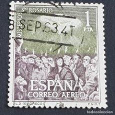 Sellos: ESPAÑA, 1962, MISTERIOS DEL SANTO ROSARIO, AÉREO, EDIFIL 1475, USADO, (LOTE AR). Lote 243864265