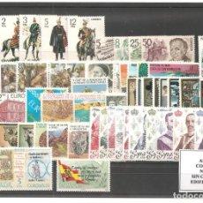 Sellos: ESPAÑA. AÑO 1978. COMPLETO.. Lote 246055190