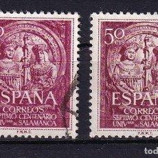 Sellos: SELLOS ESPAÑA BONITO CAMBIO DE TONALIDAD. Lote 248158390