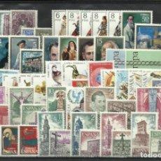 Selos: SELLOS ESPAÑA AÑO 1971 COMPLETO Y NUEVO SIN FIJASELLOS MNH. Lote 253529740