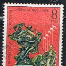 Sellos: ESPAÑA // EDIFIL 2212 // 1974 ... USADO. Lote 263741065