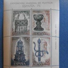 Sellos: EXPOSICION MUNDIAL DE FILATELIA ESPAÑA 1975 ORFEBRERIA ESPAÑOLA. Lote 269225073