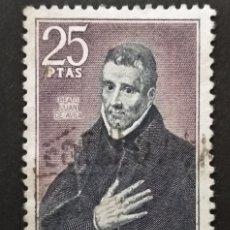 Sellos: SELLO - ESPAÑA - EDIFIL 1961 - BEATO JUAN DE ÁVILA - 25 PTAS - AÑO 1970 -. Lote 270402353