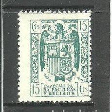 Sellos: ESPAÑA1955 - TIMBRE PARA RECIBOS Y FACTURAS - 15 CTS - NUEVO. Lote 287976298