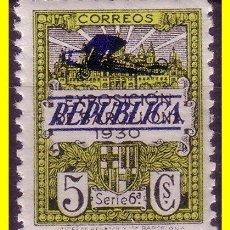 Sellos: BARCELONA 1932 SOBRECARGADOS REPÚBLICA, EDIFIL Nº NE12 *. Lote 141195173