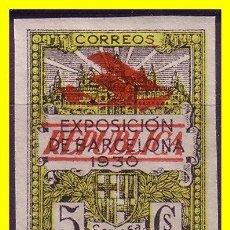 Sellos: BARCELONA 1932 SOBRECARGADOS REPÚBLICA, EDIFIL Nº NE15 *. Lote 141195282