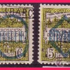 Sellos: BARCELONA 1931 SELLO Nº 6 SOBRECARGADO, EDIFIL Nº NE5 A NE8 (O). Lote 32698538