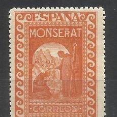 Sellos: MONTSERRAT 1931 EDIFIL 645 NUEVO** VALOR 2013 CATALOGO 143.-- EUROS. Lote 41174764
