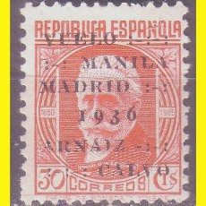 Sellos: 1936 VUELO MANILA MADRID, EDIFIL Nº 741 * * . Lote 42158476
