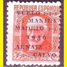Sellos: 1936 VUELO MANILA - MADRID, EDIFIL Nº 741 * *. Lote 45768715