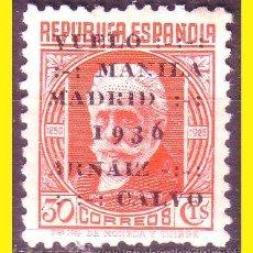 Sellos: 1936 VUELO MANILA - MADRID, EDIFIL Nº 741 * LUJO. Lote 45768765