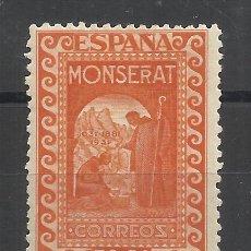 Sellos: MONTSERRAT 1931 EDIFIL 645 NUEVO* VALOR 2016 CATALOGO 96.- EUROS. Lote 54712065