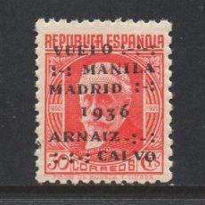 Sellos: ESPAÑA 741** - AÑO 1936 - VUELO MADRID - MANILA. Lote 56336552