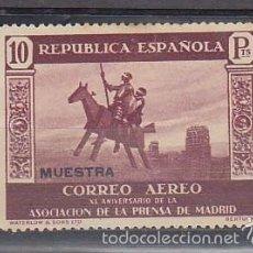 Sellos: X 725 XL ANIV. ASOCIACIÓN DE LA PRENSA 1936. Lote 58419691
