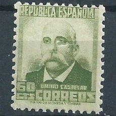 Sellos: R7/ ESPAÑA EN NUEVO** 1937, EDF. 672, PERSONAJES Y MONUMENTOS. Lote 58433520