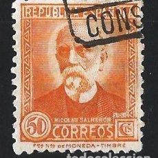 Sellos: ESPAÑA 1931-32 II REPÚBLICA ESPAÑOLA EFIGIE DE NICOLÁS SALMERÓN. Lote 70030237