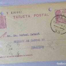 Sellos: TARJETA POSTAL. ORENSE REPÚBLICA ESPAÑOLA 15C. OCT1934.. Lote 83717932