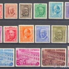 Sellos: AÑO 1936 (695-710) XL ANIVERSARIO ASOCIACION DE LA PRENSA (NUEVO). Lote 86087000