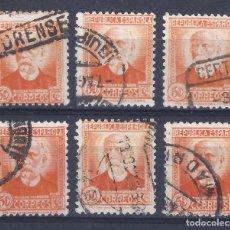 Sellos: EDIFIL 671 PERSONAJES (NICOLÁS SALMERÓN) 1932. LOTE DE 6 SELLOS.. Lote 132947742