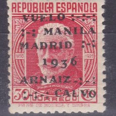 Sellos: VV2-VUELO MADRID-MANILA EDIFIL 741 ** SIN FIJASELLOS . SOBRECARGA FALSA. Lote 134136918