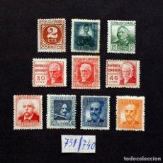 Sellos: CIFRA Y PERSONAJES - 10 SELLOS CATÁLOGO EDIFIL 731/740 - AÑO 1936-1938. Lote 12909794