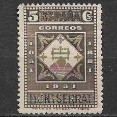 Sellos: ESPAÑA 1931 EDIFIL 638 * MH - 20/5. Lote 143936846