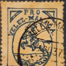 Sellos: SELLO II REPUBLICA PRO VÉLEZ MÁLAGA 5 CENTIMOS. Lote 145096013