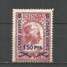 Sellos: REPUBLICA ESPAÑOLA EDIFIL NUM. 785 ** NUEVO SIN FIJASELLOS. Lote 151219490