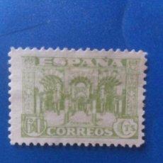 Sellos: NUEVO *. AÑO 1936-1937. EDIFIL 810. JUNTA DE DEFENSA. FIJASELLO. Lote 151847598