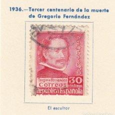 Sellos: ESPAÑA. SELLO DE 1936. USADO CON FIJASELLO.. Lote 168221088