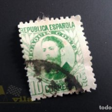 Sellos: SELLO REPÚBLICA ESPAÑOLA - SERIE II PERSONAJES ILUSTRES - JOAQUIN COSTA - 1932. Lote 168471524