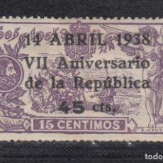 Sellos: 1938 EDIFIL 755* NUEVO CON CHARNELA. VII ANIVERSARIO REPUBLICA. Lote 172319650
