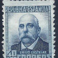Sellos: EDIFIL 660 PERSONAJES (EMILIO CASTELAR) 1931-1932. VALOR CATÁLOGO: 95 €. MH *. Lote 179010576