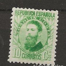 Sellos: R35/ 1931-32, EDIFIL 658 MH*, PERSONAJES. Lote 183028233