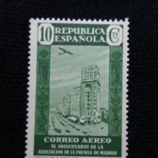 Sellos: SELLOS AEREO REP. ESPAÑOLA, 10 CTS, PRENSA DE MADRID, 1936, SIN USAR,. Lote 194960656